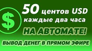 50 ЦЕНТОВ USD КАЖДЫЕ 2 ЧАСА НА ПОЛНОМ АВТОМАТЕ ИЛИ  4 USD  В ДЕНЬ, ВЫВОД ДЕНЕГ В ПРЯМОМ ЭФИРЕ!