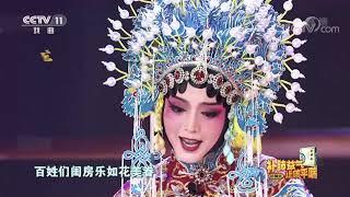 [梨园闯关我挂帅]京剧《状元媒》选段 演唱:白雪| CCTV戏曲