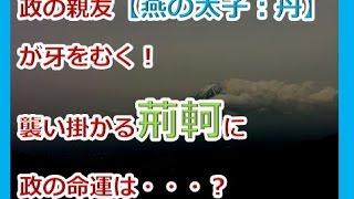 始皇帝烈伝 第26話