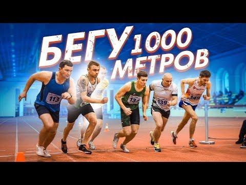 Бег на 1 000 метров 🏃  На Вираже