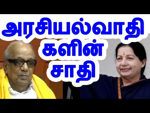 அரசியல்வாதிகளின் சாதி | Politicians caste | Tamil cinema news | Cinerockz