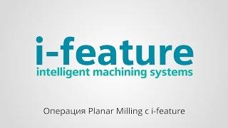 Шот 01 :: Работа в Siemens NX CAM C I-feature (Операция Planar Milling)
