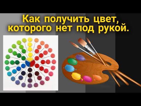 Как получить цвет краски, которого нет под рукой. Рисование красками. Paint painting