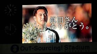 眞田雅則選手追悼ビデオ