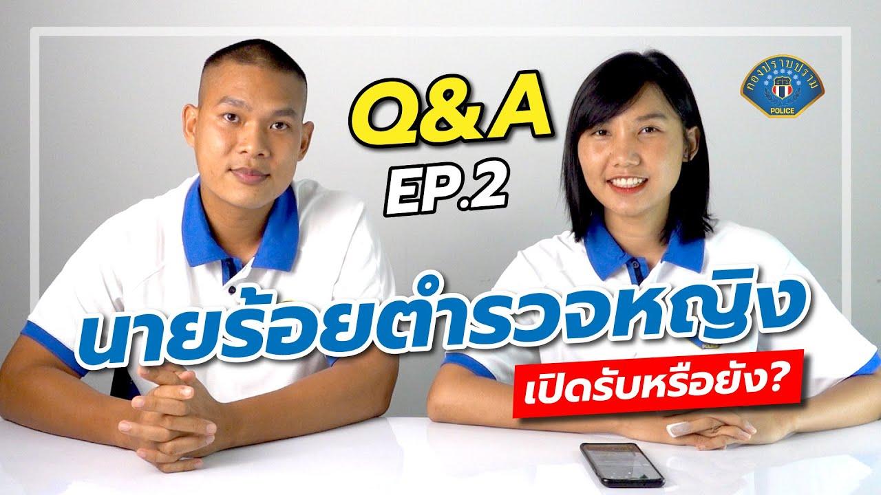 Q&A กองปราบ Ep.2 | นายร้อยตำรวจหญิงจะเปิดรับอีกหรือไม่ ?
