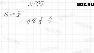 № 505 - Математика 6 класс Мерзляк