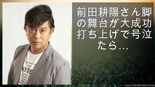 前田耕陽さん脚本の舞台が大成功 打ち上げで号泣したら… - ライブドアニ...