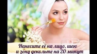 Маска для лица, уменьшающая морщины и улучшающая цвет лица
