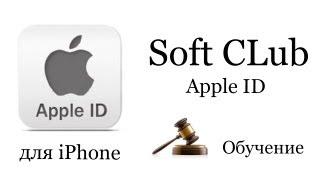 как создать Apple ID на iPhone 4s (учетную запись) - Урок 5 от Soft CLub(В этом видео уроке я Вам расскажу - как создать Apple ID (учетную запись от Apple) - для чего нужен Apple ID ? ..., 2012-09-28T20:03:52.000Z)