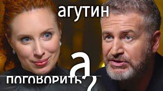 Леонид Агутин о разных постелях с Варум, любви, алкоголе и возрасте // А поговорить?...