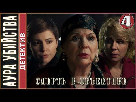 Смерть в объективе. Аура убийства (2020). 4 серия. Детектив, премьера.