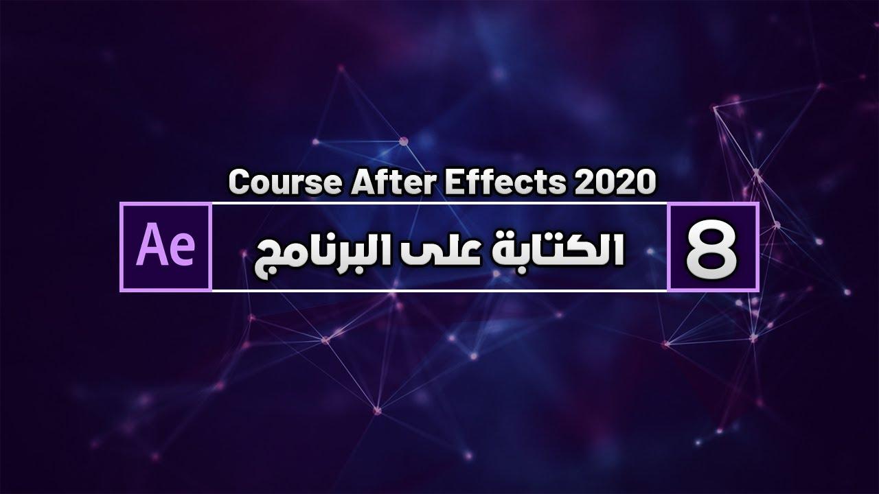 Adobe After Effects 2020 #8 | كورس تعلم برنامج ادوبي أفتر افكت الكتابة داخل البرنامج
