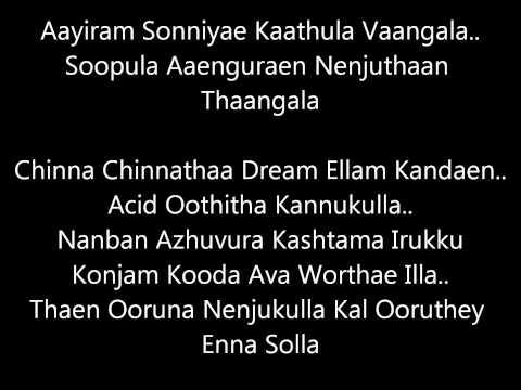 Mayakkam enna - kadhal en kadhal lyric