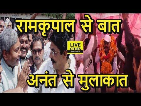 Ramkripal Yadav ने जनता संग सुनी Mann ki Baat तो Anant Singh ने किया जनता से मुलाकात | LiveCities