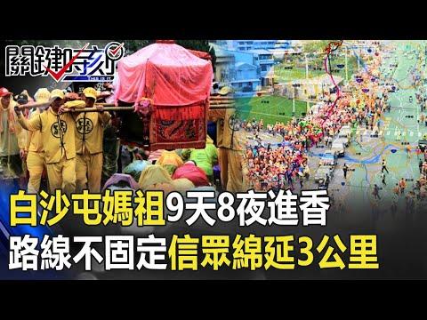 白沙屯媽祖9天8夜進香 5.5萬信眾徒步隨行 「路線不固定」信眾綿延3公里!!【關鍵時刻】20200708-4