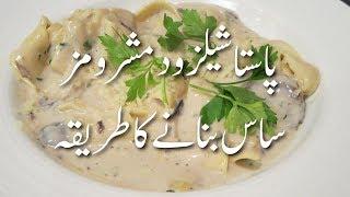 Pasta 🍝 Shells 🐚 with Mushrooms 🍄 Sauce پاستا شیلز مشرومز ساس کے ساتھ Continental | Seafood Recipes
