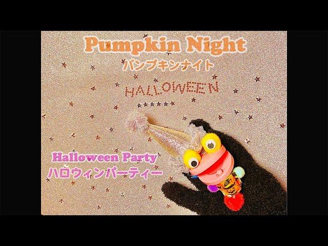 ♬🎃パンプキンナイト- ハロウィンパーティー Pumpkin Night - Halloween Party