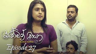 Sakman Chaya | Episode 27 - (2021-01-26) | ITN Thumbnail