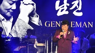 복지TV 영남방송 개국기념 - 2016 남진 디너쇼