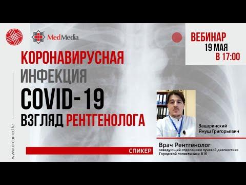 Короновирусная инфекция COVID - 19. Взгляд рентгенолога