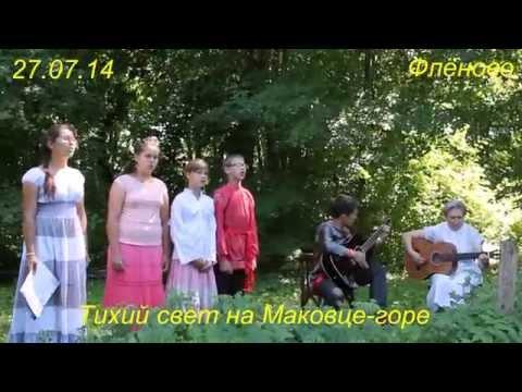 видео: Тихий свет на Маковце горе