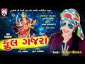 Fulgajaro | Viral Tirgar | Latest New Dj Gujrati Full video Song
