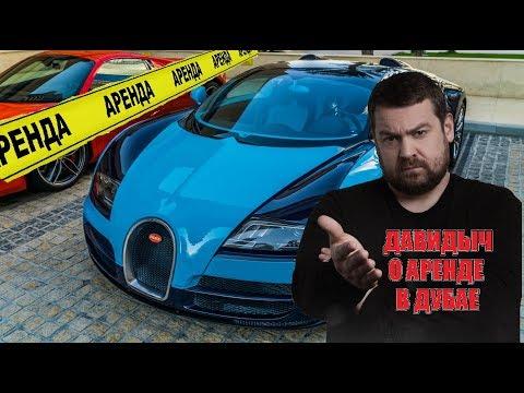Давидыч о аренде авто у Дубае / Davidich о аренде спорт каров в Дубай!