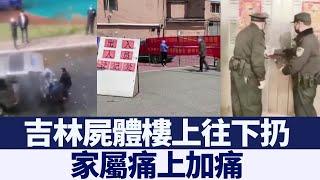 吉林疫情嚴重 網傳屍體被從樓上往下扔|新唐人亞太電視|20200605