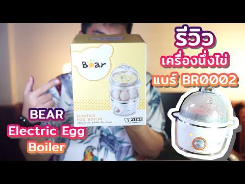 รีวิวเครื่องนึ่งไข่ BEAR Electric Egg Boiler BR0002 ประกัน 1ปี นึ่งอะไรก็ได้