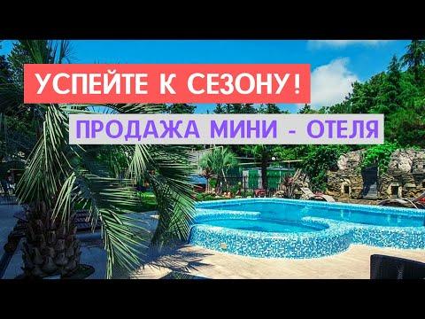 Продажа мини-отеля в Сочи - 5 минут от моря | Курортный городок Адлер | Готовый бизнес