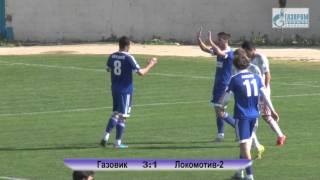 Газовик-Локомотив-мол. Обзор матча