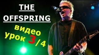 DIRTY MAGIC The Offspring на электрогитаре - ВИДЕО УРОК 3/4