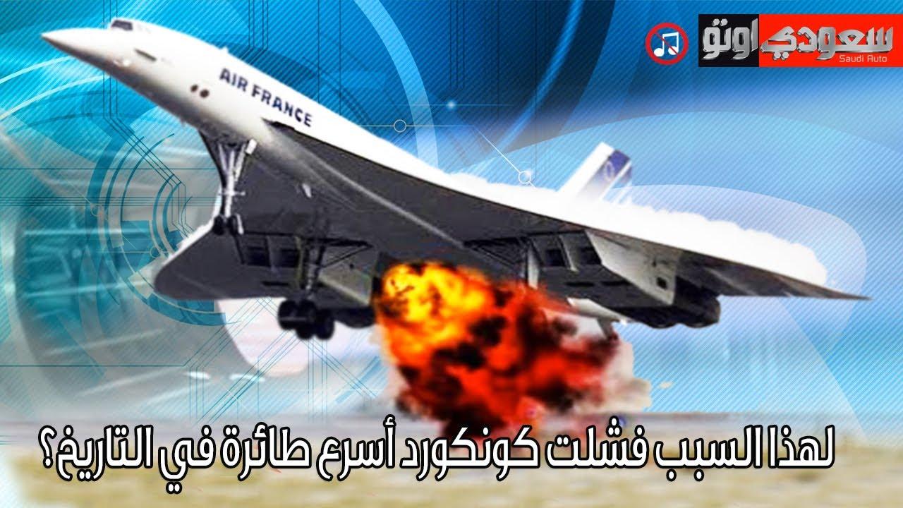 القصة الكاملة لأسرع طائرة في التاريخ - كونكورد | عالم المحركات | سعودي أوتو