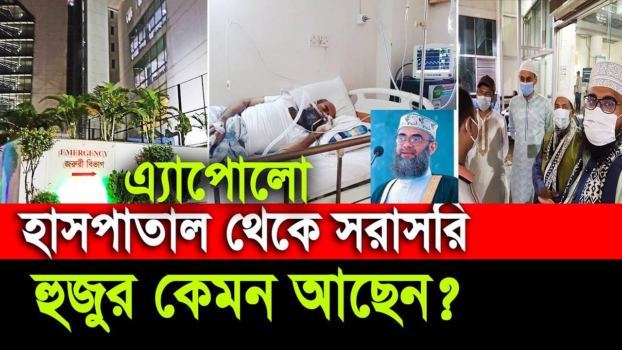 এ্যাপোলো হাসপাতাল থেকে সরাসরি গোলাম সারোয়ার সাঈদী হুজুর কেমন আছেন?। Rose Tv24 Presents