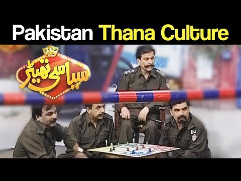 Pakistani Thana Culture - Syasi Theater 9 October 2017 - Express News