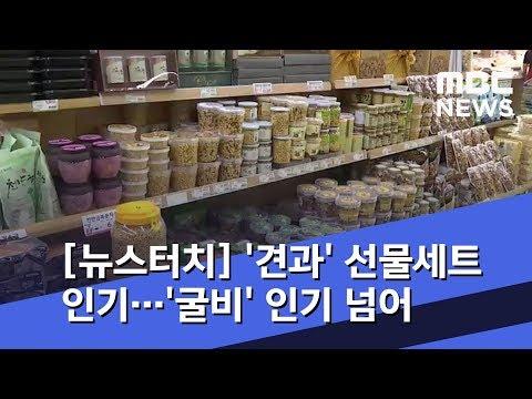 [뉴스터치] '견과' 선물세트 인기…대표 선물세트 '굴비' 인기 넘어 (2019.09.02/뉴스투데이/MBC)