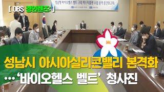 성남시, 아시아실리콘밸리 구상 '박차'