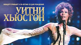 Whitney Houston Tribute Show. 30 мая 2018. Театр Мюзикла