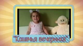 видео Детская полосатая вечеринка