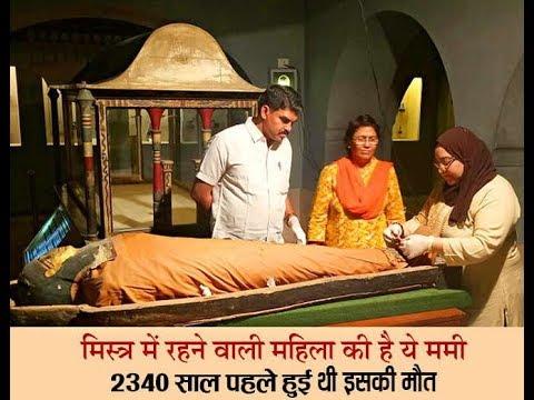 भारत में यहां रखी है 2340 साल पुरानी महिला की ममी, लगता है अभी ही हुई है मौत