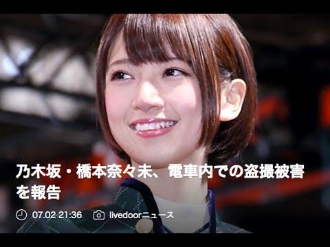 乃木坂・橋本奈々未、電車内での盗撮被害を報告