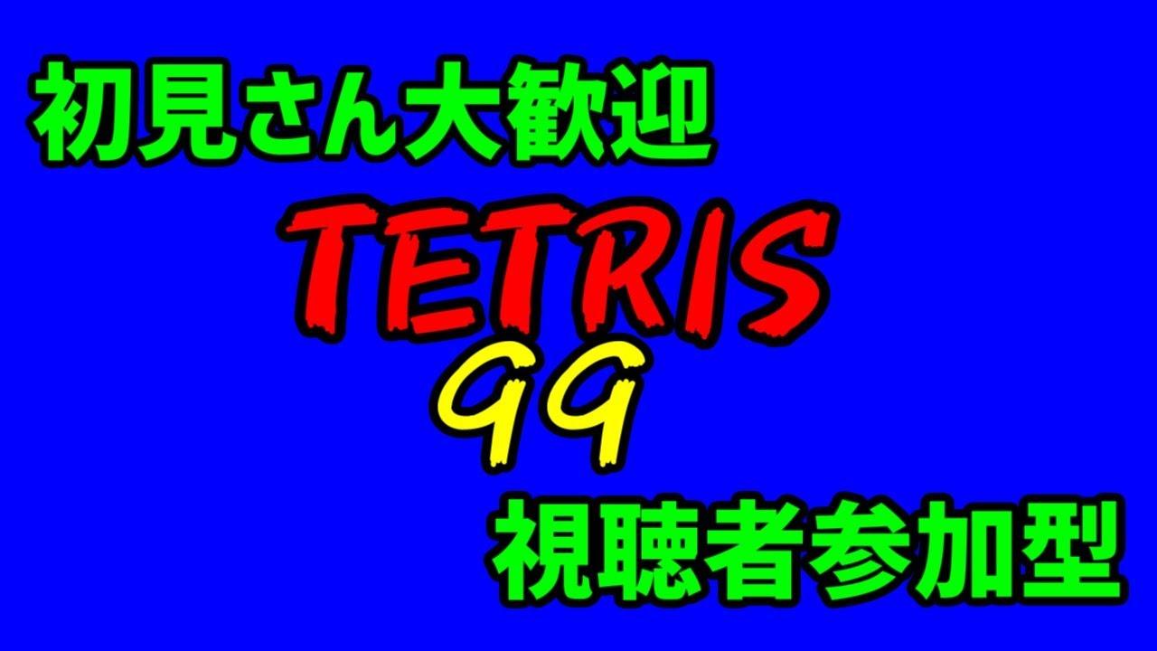 【TETRIS99/テトリス99】初見さん大歓迎 視聴者参加型 テトリス9日目