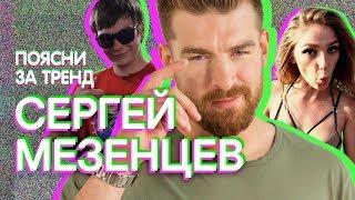 Поясни за тренд | СЕРГЕЙ МЕЗЕНЦЕВ оценивает Satyr, Versus, Хаски и еще 7 трендовых видео