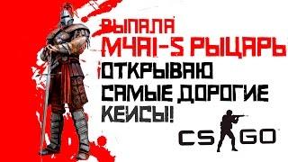 ВЫПАЛА M4A1-S РЫЦАРЬ! - ОТКРЫТИЕ КЕЙСОВ CS:GO!