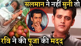 Ravi Kishan Came Forward With Financial Help To Pooja Dadwal