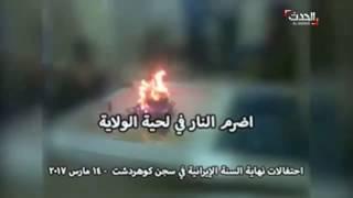 – بالفيديو.. اشتباكات عنيفة بين قوات أمن الملالي ومعارضين بعدد من المدن الإيرانية