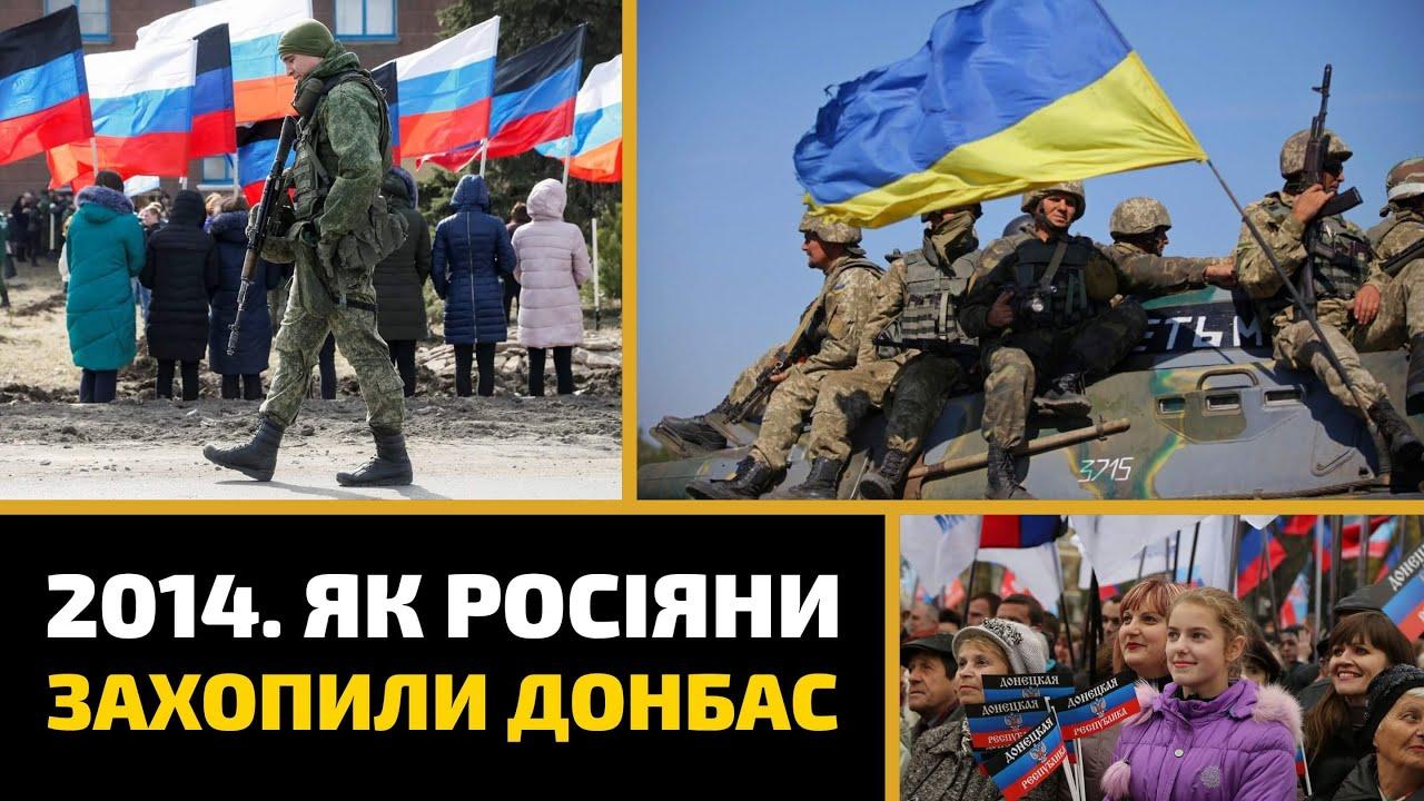 Download Як Росія захопила Донбас