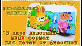 Смотреть видео Развивающая книжка для Тани (г.Москва) онлайн