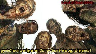ஜாம்பிகள் புத்திசாலிகளானால் என்னாகும்?   Land of the Dead (2020)   Zombie Movie Explained in Tamil