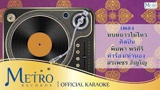 [Karaoke] ทนหนาวไม่ไหว - พิมพา พรศิริ